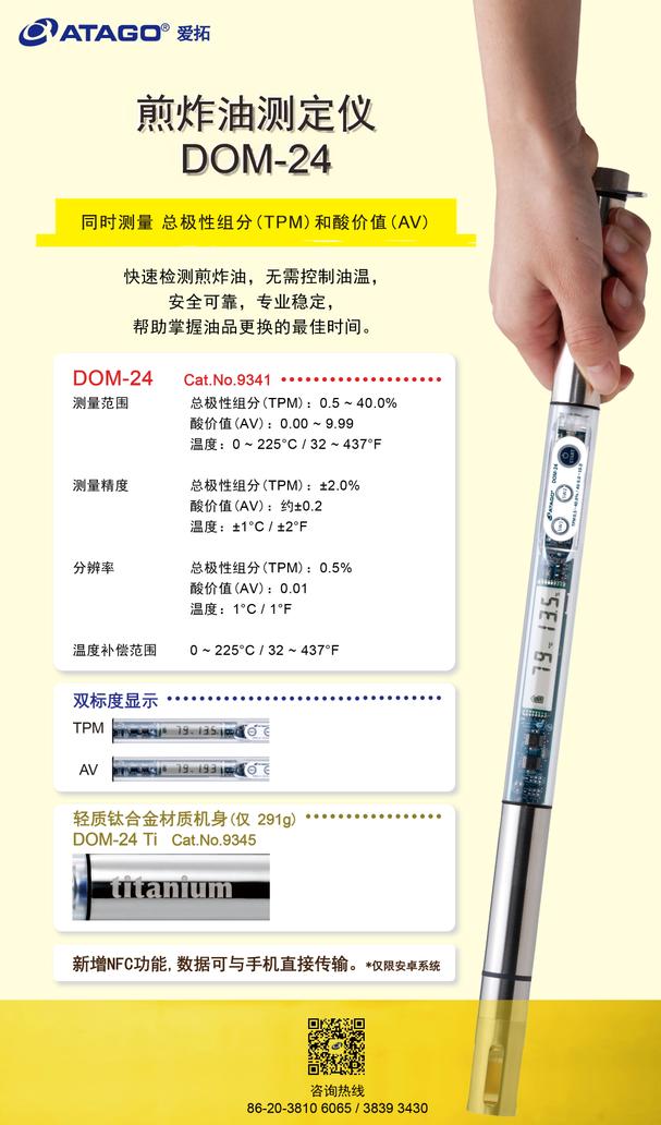 爱拓煎炸油测定仪DOM-24.png