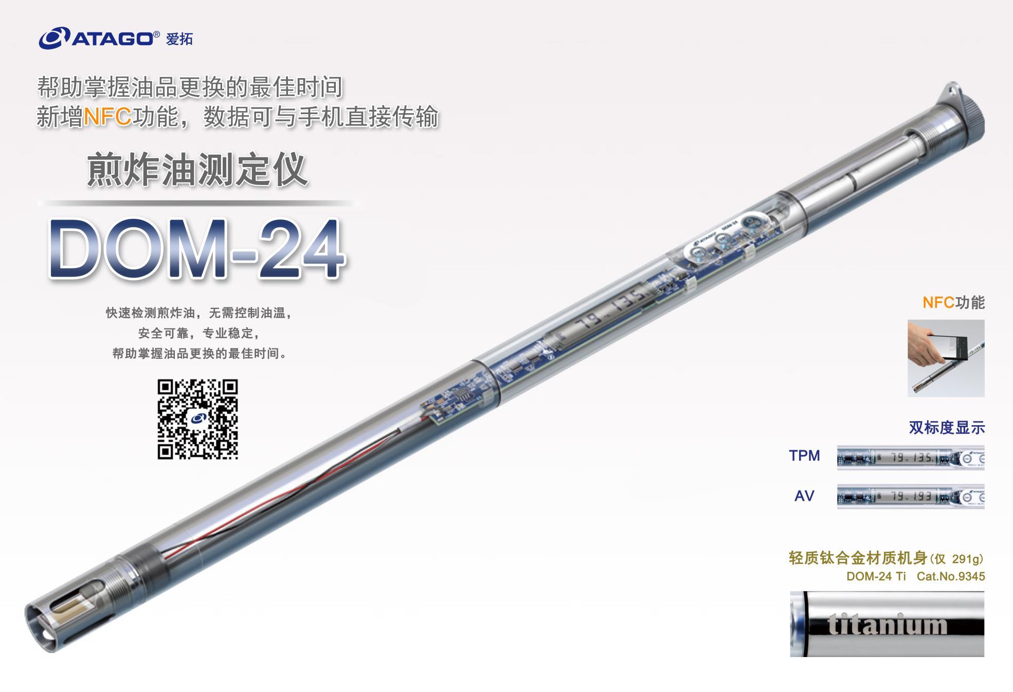 DOM-24横版小图.jpg