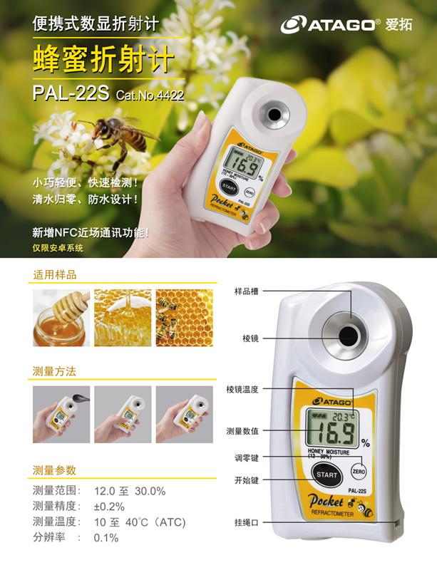 ATAGO(爱拓)蜂蜜水分浓度仪.png