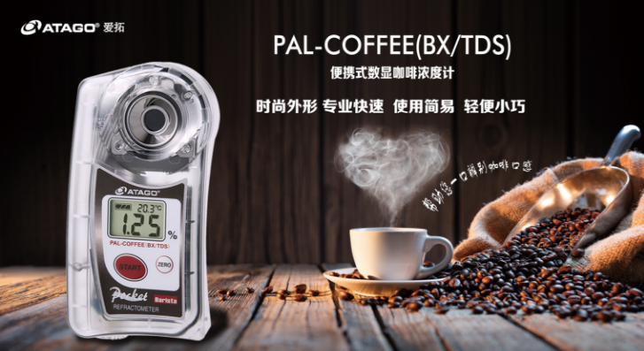 ATAGO(爱拓)咖啡浓度计.png
