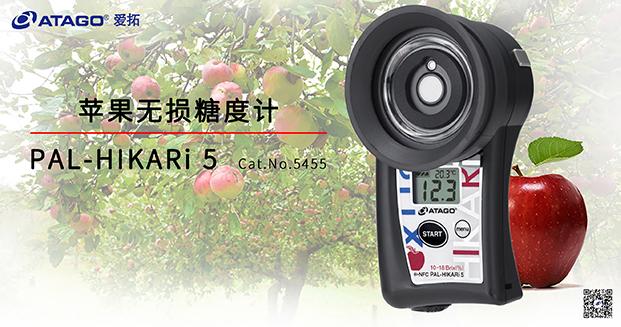 水果无损糖度计PAL-HIKARi  5.jpg
