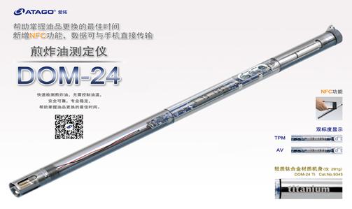 ATAGO(爱拓)煎炸油测定仪 DOM-24_副本.jpg