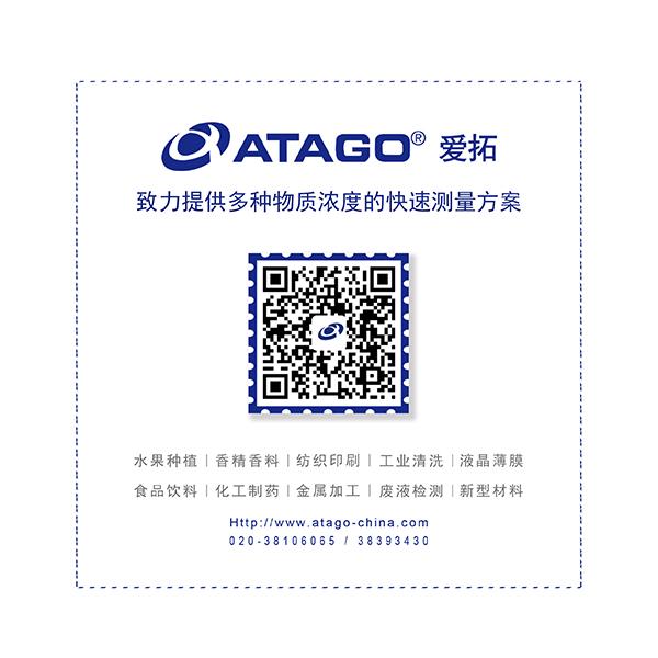 ATAGO(爱拓)折光仪和旋光仪.jpg