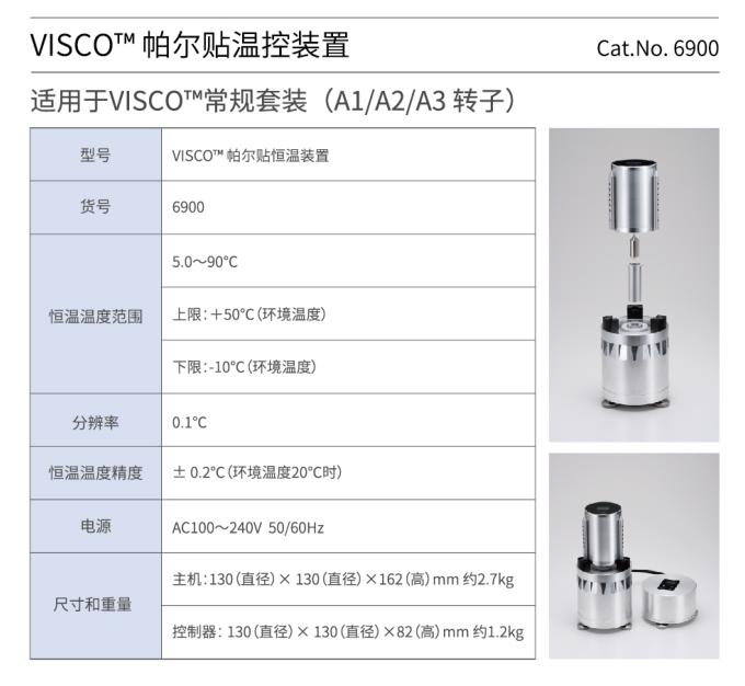 ATAGO(爱拓)VISCO™ 恒温装置.png
