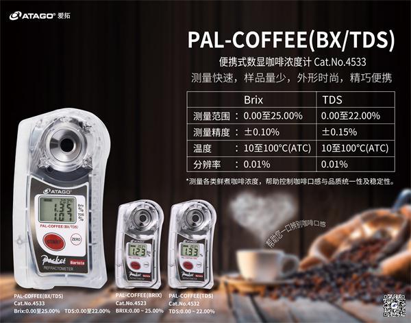 ATAGO(爱拓)咖啡浓度计.jpg