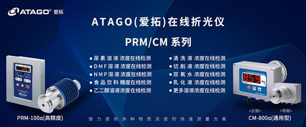 ATAGO(爱拓)在线折光仪(应用行业)_副本.jpg
