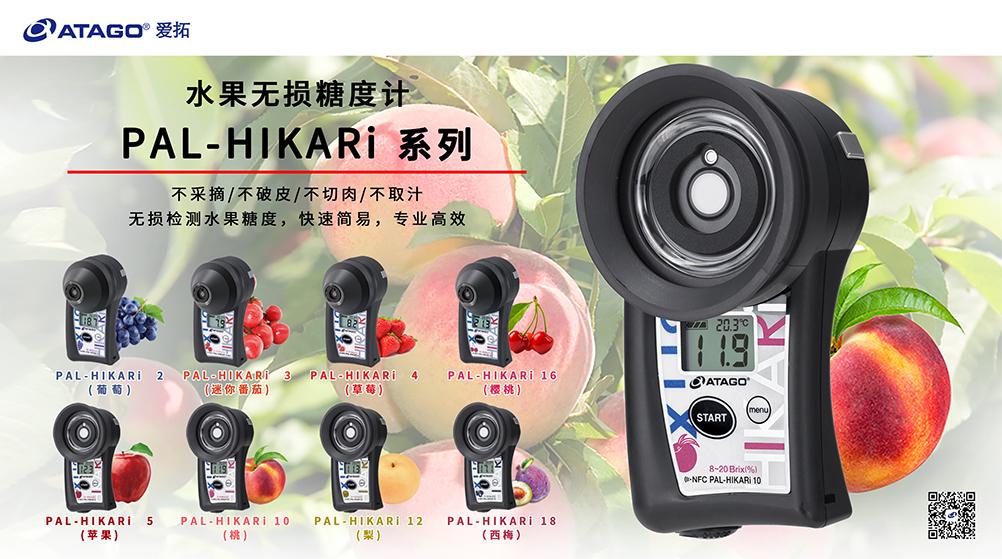水果无损糖度计 HIKARi 系列_横版宣传官网.jpg
