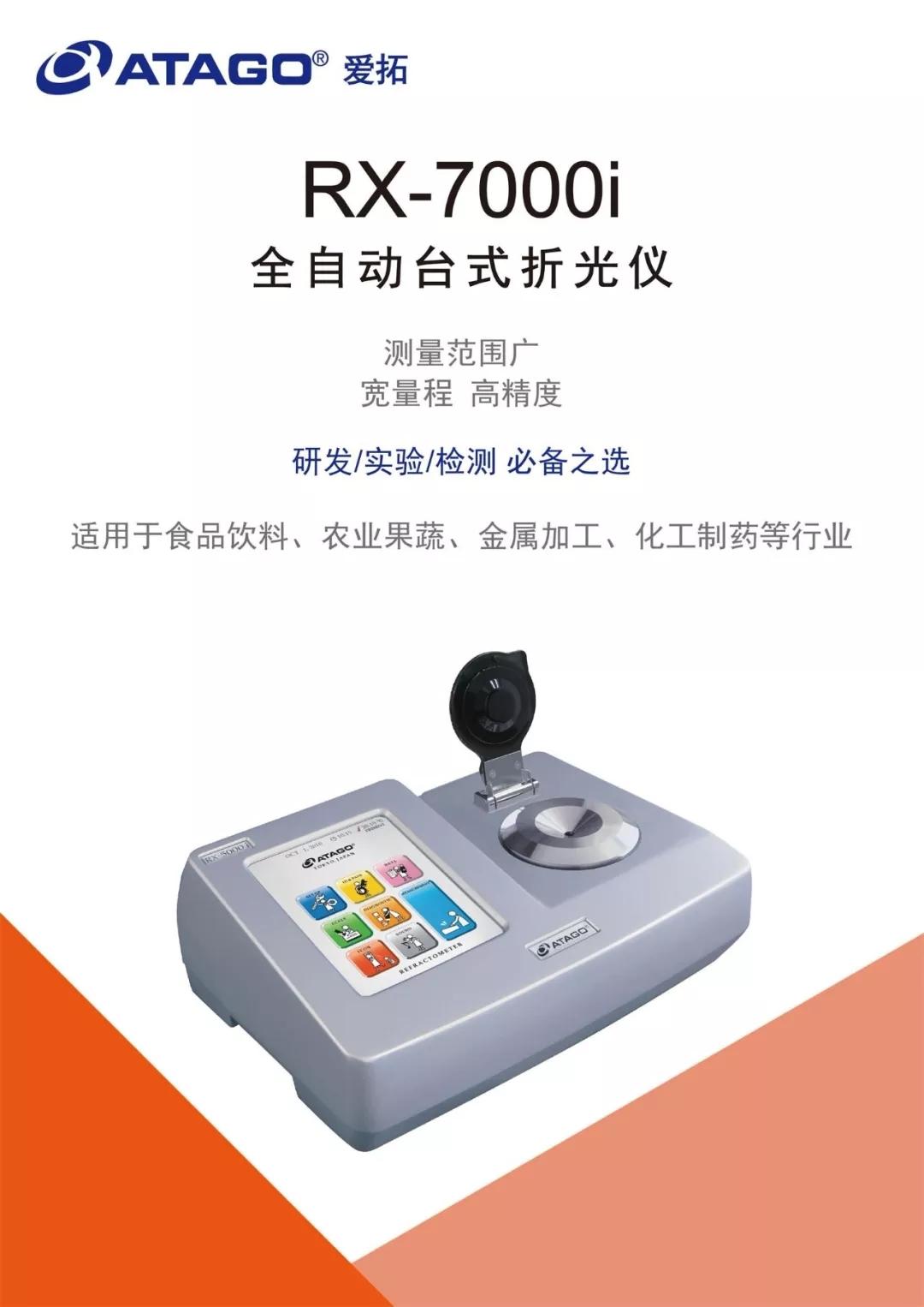 ATAGO(爱拓) 全自动台式折光仪 rx-7000i.webp.jpg