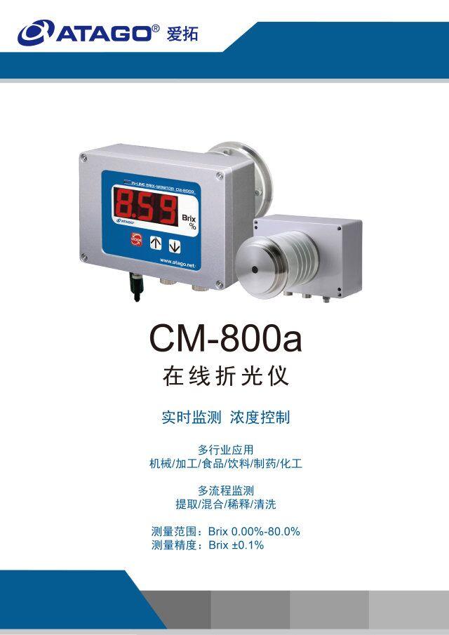 ATAGO(爱拓)通用性在线浓度计 CM-800a.jpg