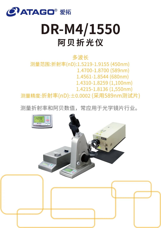 ATAGO(爱拓)多波长阿贝折光仪DR-M4.jpg