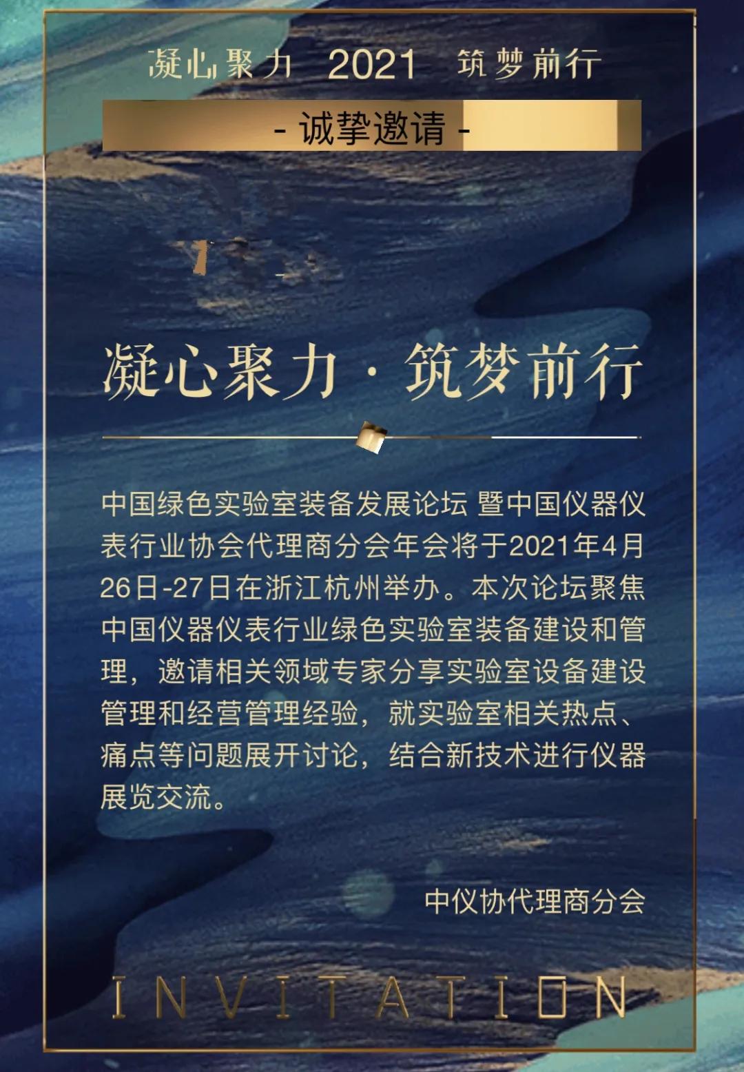 中国绿色实验室装备发展论坛.webp.jpg