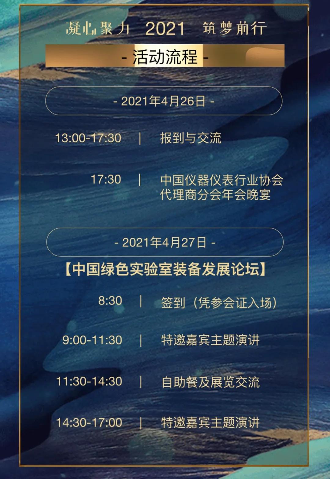 中国绿色实验室装备发展论坛1.webp.jpg