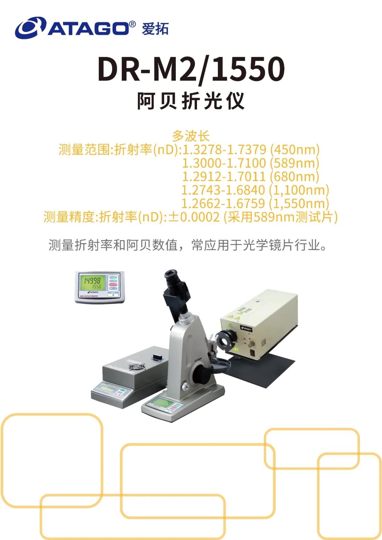 ATAGO(爱拓)多波长阿贝折光仪DR-M2.jpg