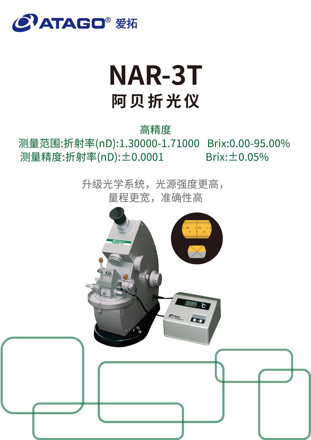 NAR-3T.jpg
